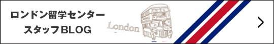 ロンドン留学センタースタッフblog